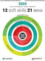 Умный настенный календарь на 2020 год «12 soft skills 21 века»