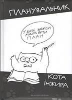Планувальник кота Iнжира ( з ручкою)