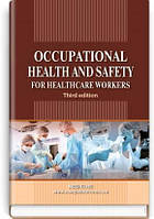 Occupational Health and Safety for Healthcare Workers. Study guide (ІV a. l.) O.P. Yavorovskyi, M.I. Veremei,