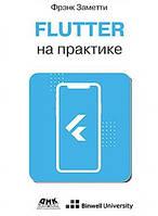 Flutter на практике