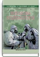 Військова епідеміологія.  Н.О. Виноград, З.П. Василишин, Л.П. Козак