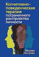 Когнитивно-поведенческая терапия пограничного расстройства личности