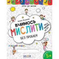 Шагаем в школу (4-6р.): Учимся мыслить без проблем В.Федиенко (у) Ш