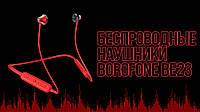 Беспроводные блютуз наушники Borofone BE23