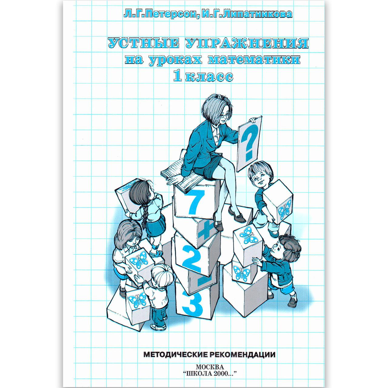 Устные упражнения на уроках математики 1 класс Авт: Петерсон Л. Изд: Ювента
