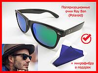 Поляризационные солнцезащитные очки (Polaroid) Ray Ban Wayfarer, polarized glasses, зеленые (реплика)