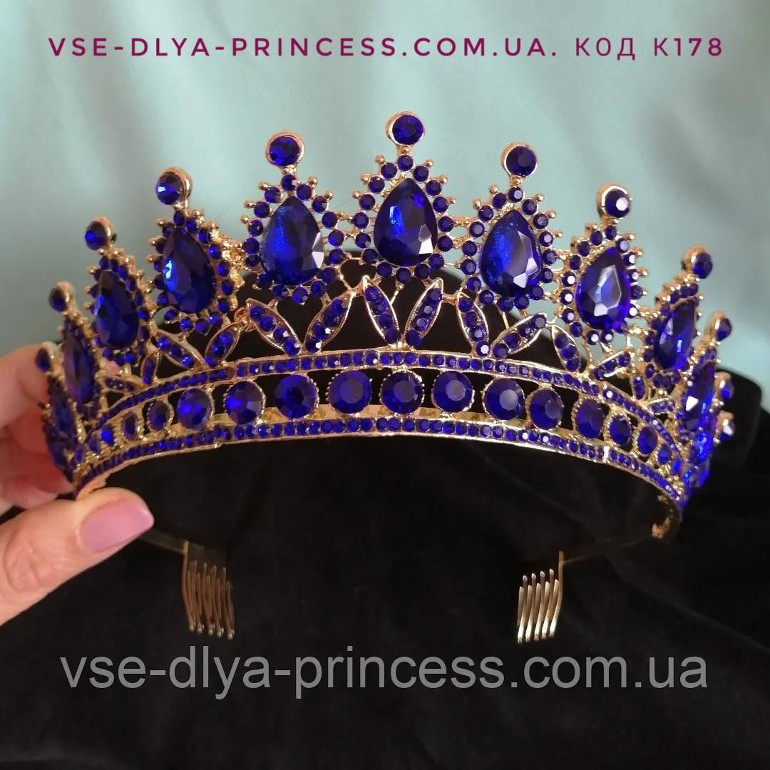 Диадема под золото с синими камнями корона тиара, высота 6,5 см.