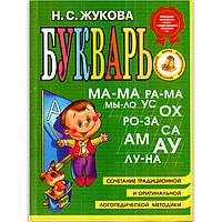 Букварь А-5 Авт: Жукова Н. Изд: Эксмо