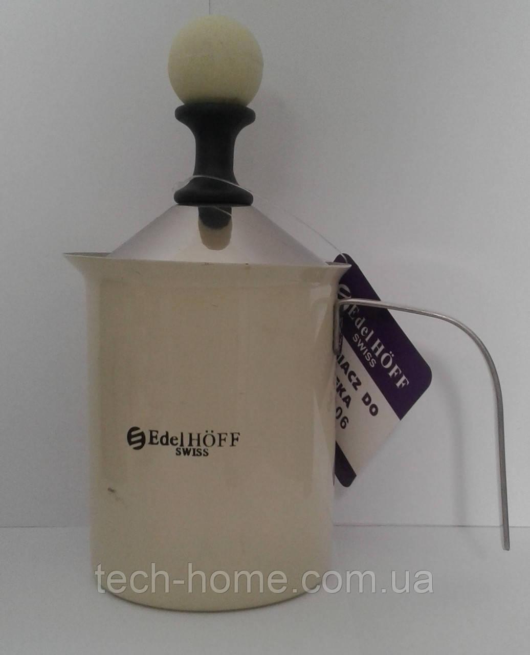 Вспениватель для молока Edel Hoff EH-6906 (beige) 400ml
