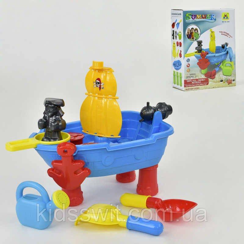 """Столик для песка и воды """"Пиратский корабль"""", с аксессуарами,  HG 666"""
