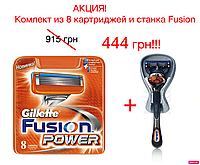 Gillette Fusion Power 8 шт.  и Станок Fusion