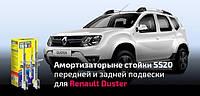 Амортизаторные стойки передней подвески для Renault Duster 2010-2017 г.в. SS20, фото 1