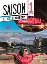 Saison 1: Méthode de Français A1-A2: Livre de l'élève avec CD + DVD / Didier - Учебник