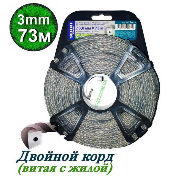 Леска косильная Ø 3мм х 73 м армированая «двойной корд» ( 1 lb ± 73 m)