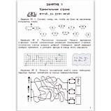 Цікава математика Заниматика 1 клас Авт: Холодова О. Вид: Росткнига, фото 3