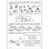 Цікава математика Заниматика 1 клас Авт: Холодова О. Вид: Росткнига, фото 4
