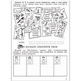 Цікава математика Заниматика 1 клас Авт: Холодова О. Вид: Росткнига, фото 5