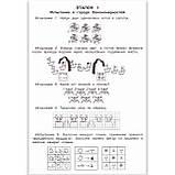 Цікава математика Заниматика 1 клас Авт: Холодова О. Вид: Росткнига, фото 8