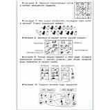 Цікава математика Заниматика 1 клас Авт: Холодова О. Вид: Росткнига, фото 9