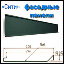 "Фасадные Панели ""Сити"" | RAL 7024 | 0,5 мм | МАТ | Модуль Украина |"