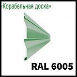Металлосайдинг 0,5 мм  | Корабельная доска | RAL 6005 | MAT | Украина, фото 3
