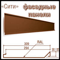 Фасадные Панели Сити | RAL 8017- коричневый | PEMA / 0,5 mm | Польша |