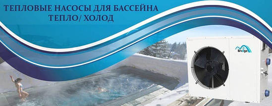 Bridge BP-85HS-A тепловий насос для басейну тепло/ холод 9 кВт, фото 3