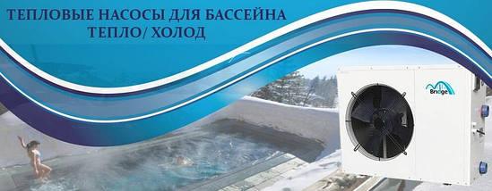 Bridge BP-210HS-A тепловой насос для бассейна тепло/ холод 21 кВт, фото 3