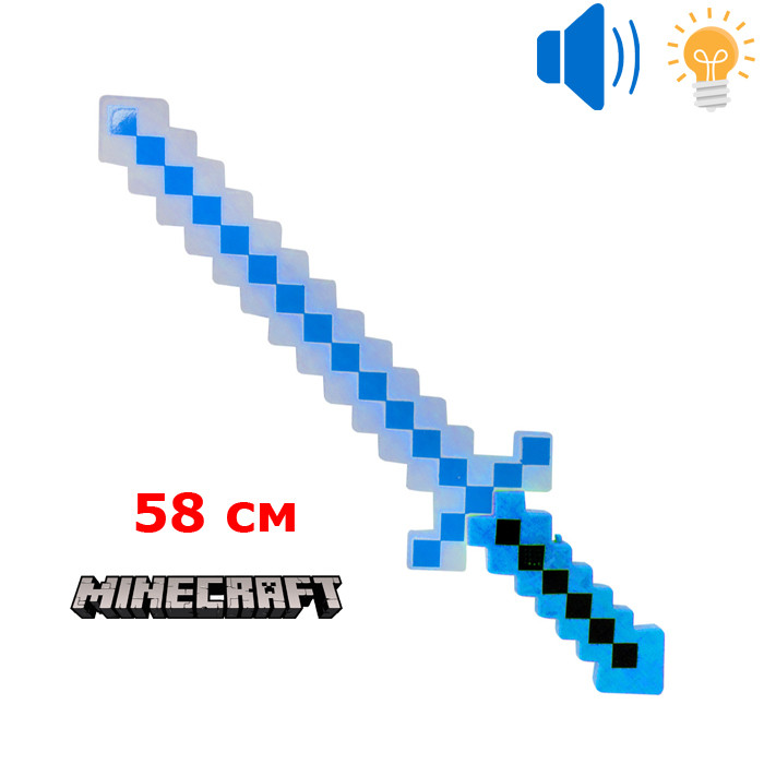 Алмазный меч Майнкрафт пиксельный, свет, звук (синий), 58 см