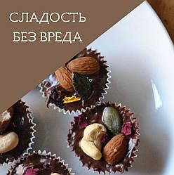 Вкусные и полезные конфеты из кэроба!