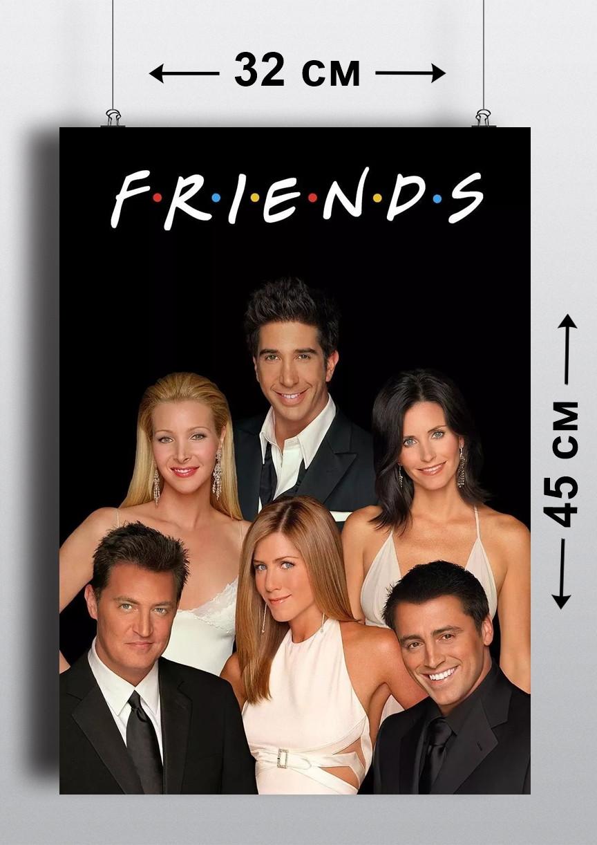 Плакат А3, Друзья 2