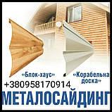 """Фасадные панели """"Оригинал"""" РЕ 8017 коричневый глянец, 0.5 мм, Польша Arcelor Mittal, фото 2"""