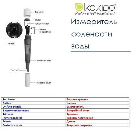 Тестер Kokido K975CS цифровой солеметр, фото 2
