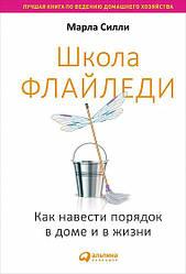 Книга Школа Флайледи Як навести порядок в будинку і в житті. Автор - Марла Сіллі (Паблішер)