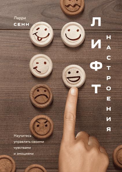 Книга Лифт настроения. Научитесь управлять своими чувствами и эмоциями. Автор - Ларри Сенн (МИФ)