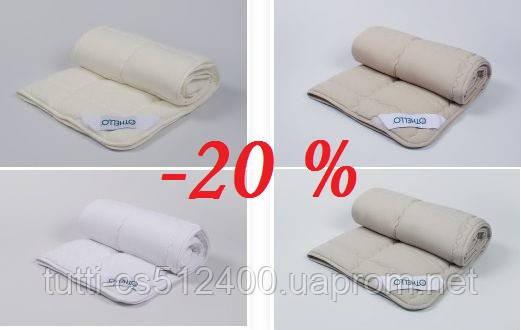 Скидка на одеяла Othello - Cottonflex