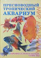 Пресноводный тропический аквариум. Профессиональные советы. Бэйли М., Бергесс П.