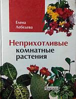 Неприхотливые комнатные растения. Лебедева Е.
