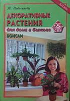 Декоративные растения для дома и балкона.Бонсаи. Новоселова Т.