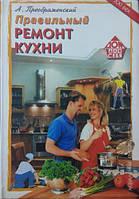 Правильный ремонт кухни. Преображенский А.