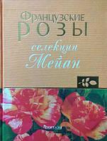 Французские розы селекции Мейан. Клименко З.