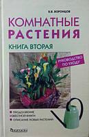 Комнатные растения. Руководство по уходу. Книга 2. Воронцов В