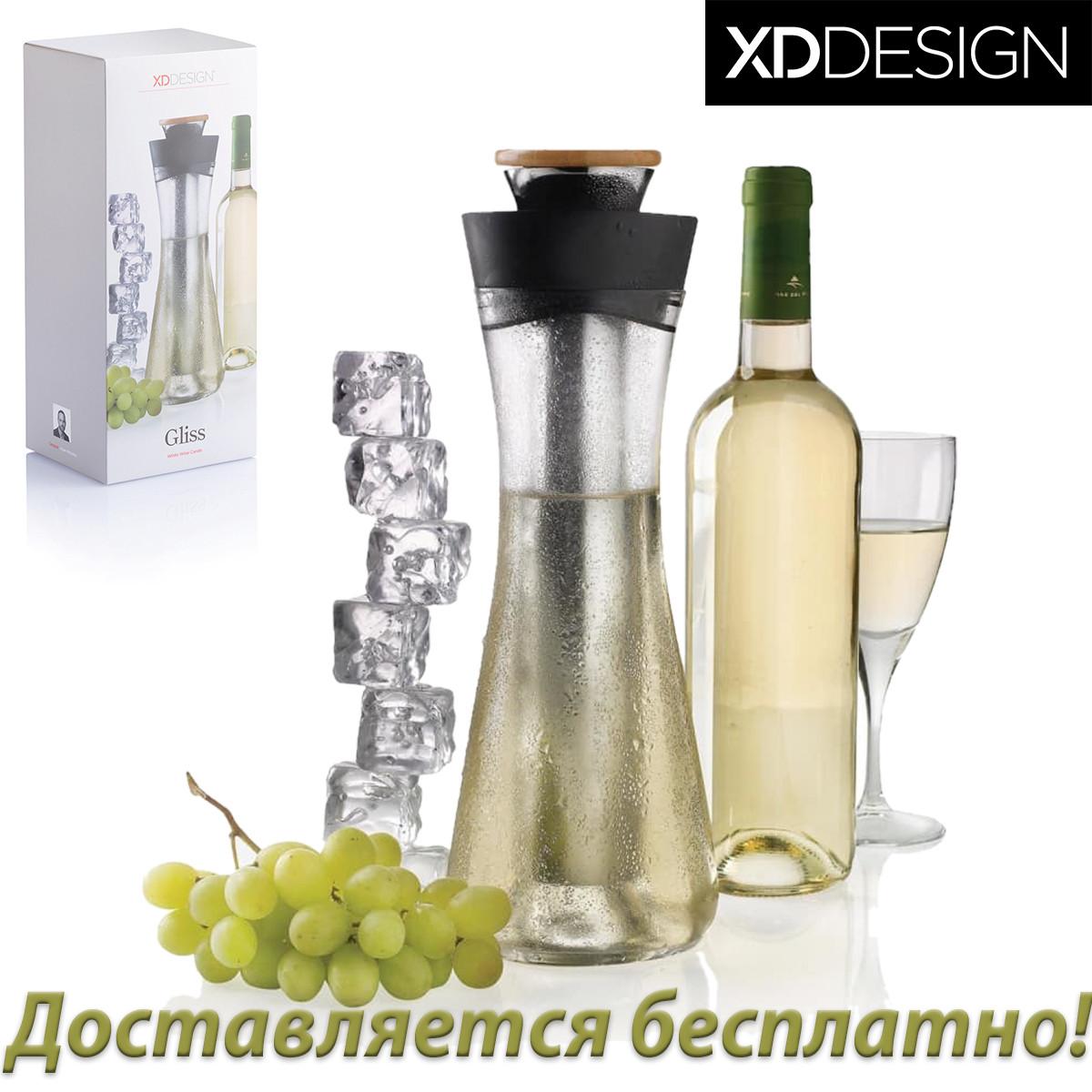 Графин для белого вина XD Design Gliss с контейнером для льда 750 мл. (P264.021)