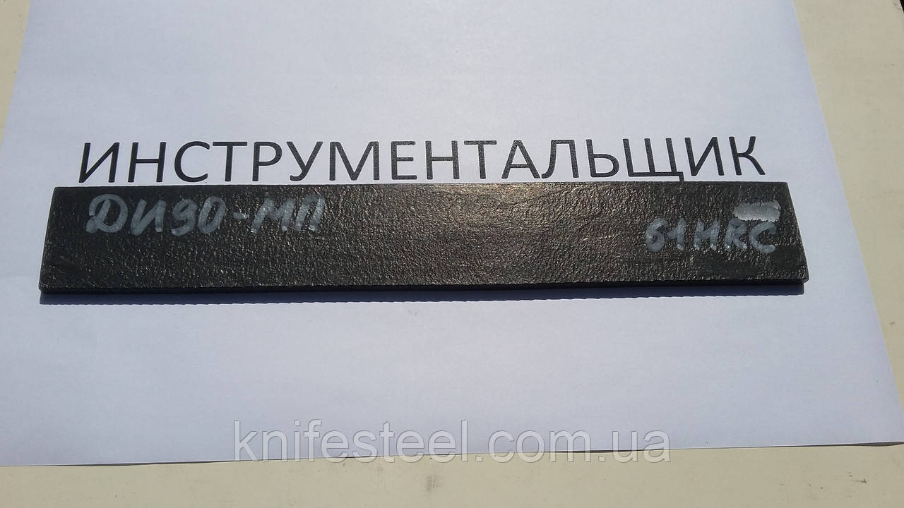 Заготовка для ножа сталь ДИ90-МП 190-205х20-25х3,5-4 мм термообработка (60-61 HRC)