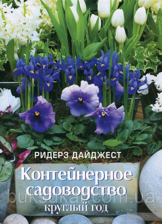 Книга Контейнерное садоводство круглый год
