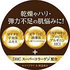 DHC Super Collagen supreme преміальна маска вищої якості, 4 шт, фото 4