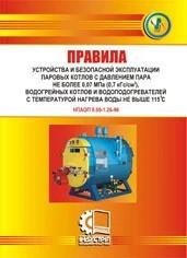 Правила устройства и безопасной эксплуатации трубопроводов пара и горячей воды. НПАОП 0.00-1.11-98