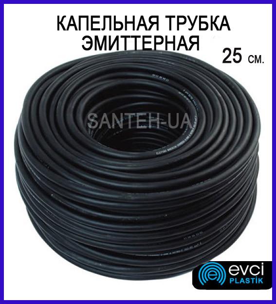 Крапельна трубка багаторічна эмиттерная (25см)