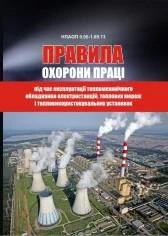 Правила охорони праці під час експлуатації тепломеханічного обладнання електростанцій, теплових мереж