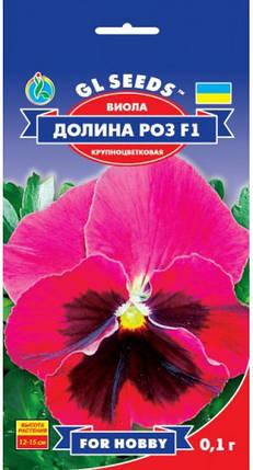 Виола F1 Долина Роз - 0.1 г - Семена цветов, фото 2
